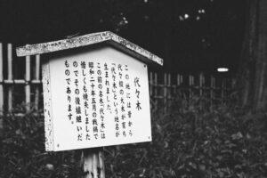 文章問題と読解力